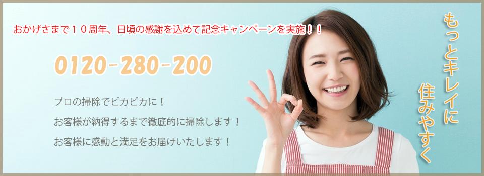 ハウスクリーニング、エアコンクリーニングのことなら大阪 豊中のタナカハウスクリーニング。キッチン、浴槽、換気扇などの清掃はお任せください。